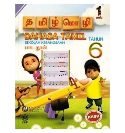 Bahasa Tamil Tahun 6 Sekolah Kebangsaan