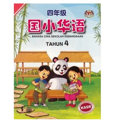 Bahasa Cina Tahun 4 Sekolah Kebangsaan
