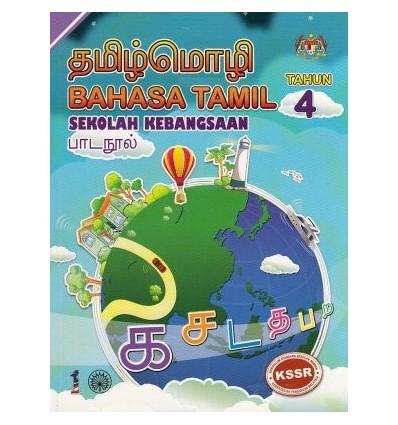 Bahasa Tamil Tahun 4 Sekolah Kebangsaan
