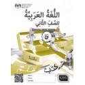 Bahasa Arab Tahun 2 Sekolah Kebangsaan (Buku Aktiviti)