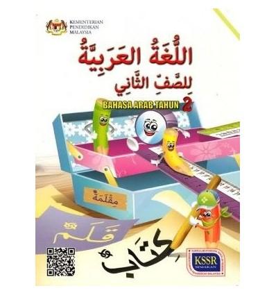 Buku Teks Bahasa Arab Tahun 2 Sekolah Kebangsaan