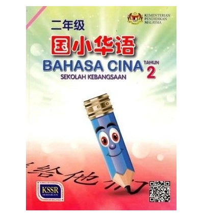 Bahasa Cina Tahun 2 Sekolah Kebangsaan