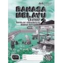 Bahasa Melayu Tahun 2 Sekolah Kebangsaan (Jilid 1 : Buku Aktiviti)