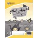 Pendidikan Islam Tahun 2 Sekolah Kebangsaan (Buku Aktiviti)