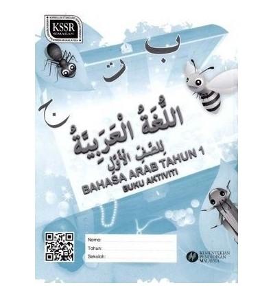 Buku Aktiviti Bahasa Arab Tahun 1 Sekolah Kebangsaan