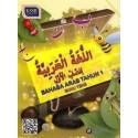 Buku Teks Bahasa Arab Tahun 1 Sekolah Kebangsaan