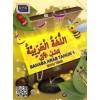 Bahasa Arab Tahun 1 Sekolah Kebangsaan