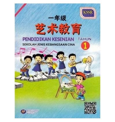 Buku Teks Pendidikan Kesenian Tahun 1 Sekolah Jenis Kebangsaan Cina