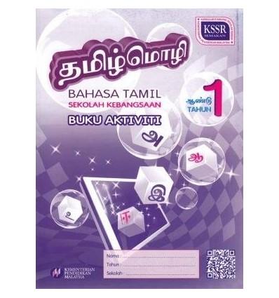 Buku Aktiviti Bahasa Tamil Tahun 1 Sekolah Kebangsaan