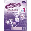 Bahasa Tamil Tahun 1 Sekolah Kebangsaan (Buku Aktiviti)