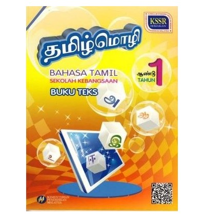 Bahasa Tamil Tahun 1 Sekolah Kebangsaan