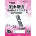 Bahasa Cina Tahun 2 Sekolah Kebangsaan (Buku Aktiviti)