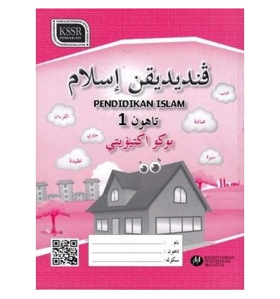 Buku Aktiviti Pendidikan Islam Tahun 1 Sekolah Kebangsaan