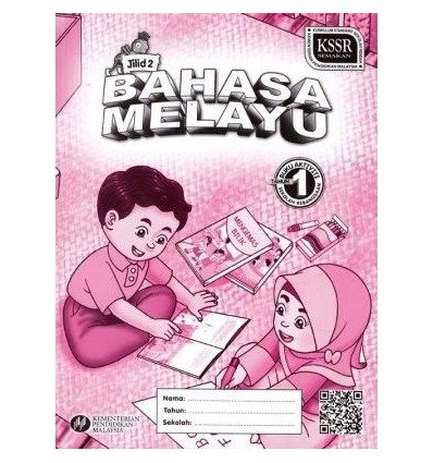 Bahasa Melayu Tahun 1 Sekolah Kebangsaan (Jilid 2 : Buku Aktiviti)