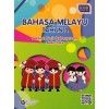Buku Teks Bahasa Melayu Tahun 1 Sekolah Jenis Kebangsaan