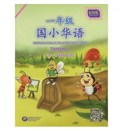 Buku Teks Bahasa Cina Sekolah Kebangsaan Tahun 1