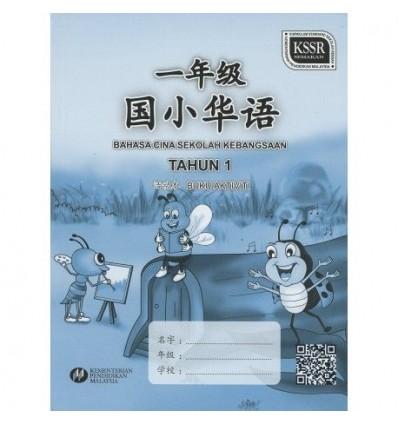 Buku Aktiviti Bahasa Cina Sekolah Kebangsaan Tahun 1