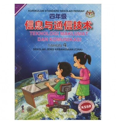 Teknologi Maklumat Dan Komunikasi Tahun 4 Sekolah Jenis Kebangsaan Cina
