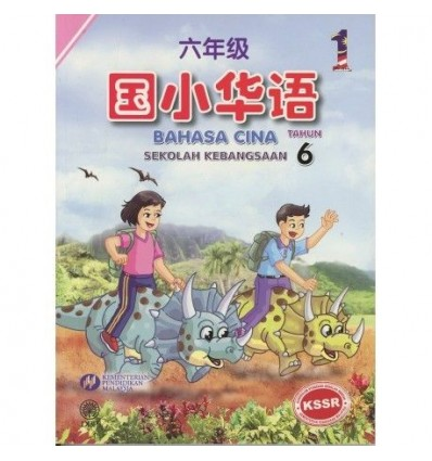 Bahasa Cina Sekolah Kebangsaan Tahun 6