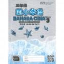 Bahasa Cina Tahun 3 Sekolah Kebangsaan (Buku Aktiviti)
