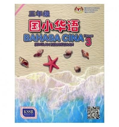 Bahasa Cina Tahun 3 Sekolah Kebangsaan