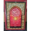 Al-Quran Al-Karim (A3)