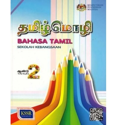 Bahasa Tamil Tahun 2 Sekolah Kebangsaan