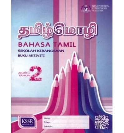 Buku Aktiviti Bahasa Tamil Tahun 2 Sekolah Kebangsaan