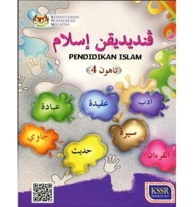 Pendidikan Islam Tahun 4 Sekolah Kebangsaan