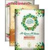 Terjemahan Al-Quran Rasm Uthmani Dalam Bahasa Melayu (Hafsah Pelangi) Al-Hidayah