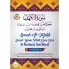 Surah Al-Kahfi, Surah Yasin Tahlil Dan Doa Al-Mathurat Dan Manzil (Edisi Imarah Masjid)
