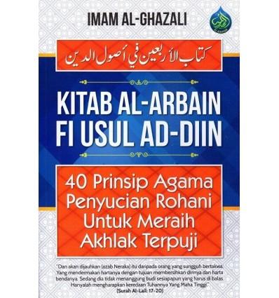 Kitab Al-Arbain Fi Usul Ad-Diin