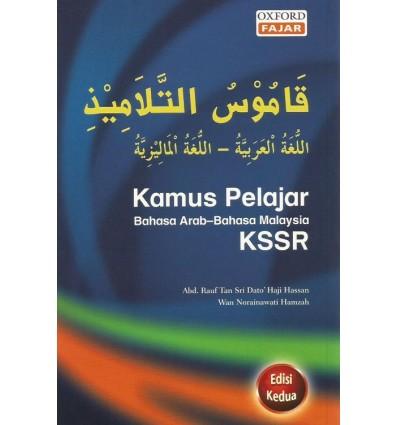 Kamus Pelajar Bahasa Arab-Bahasa Malaysia KSSR Edisi Kedua Oxford Fajar