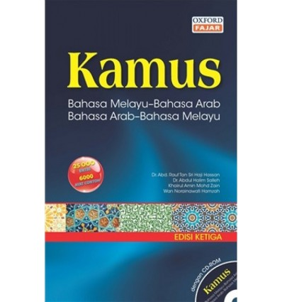 Kamus Bahasa Melayu-Bahasa Arab Bahasa Arab-Bahasa Melayu Edisi Ketiga Oxford Fajar